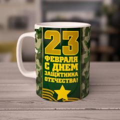 """Кружка """"С днем защитника отечества"""""""