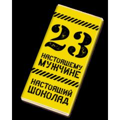 "Шоколадка на 23 февраля ""Настоящему мужчине настоящий шоколад"""