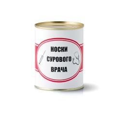 "Носки в банке ""Сурового врача"" оптом"