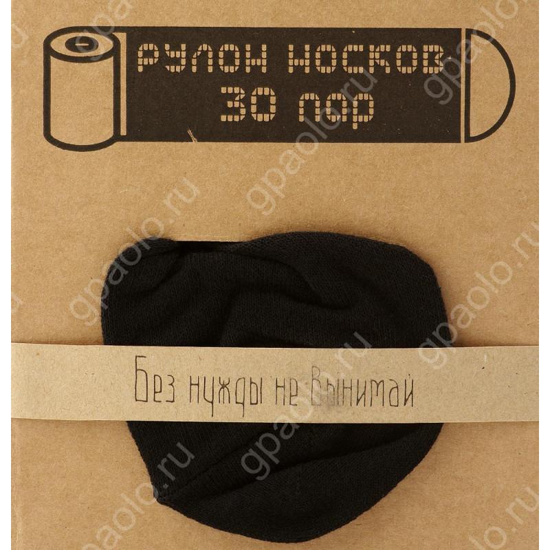 Рулон носков 30 пар классические черные