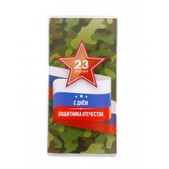 """Шоколадка на 23 февраля """"Защитнику отечества"""""""